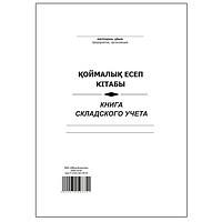 Книга складского учета, А4