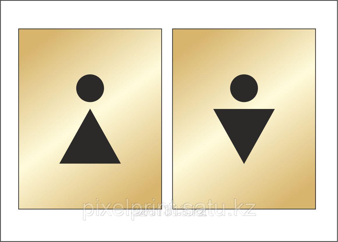 Таблички для туалета 10х10 см