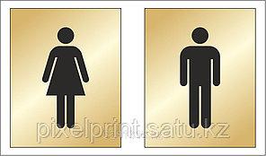 Таблички для туалета 12х8 см