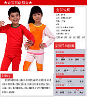 Термобельё для детей (мальчиков и девочек)