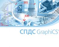СПДС GraphiCS