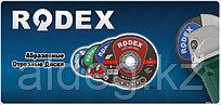 Диск отрезной по металлу Rodex 230*1.6*22 mm