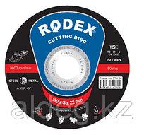 Отрезные диски по металлу Rodex 230*3*22 mm