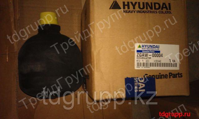 ZGAW-00004 гидроаккумулятор Hyundai