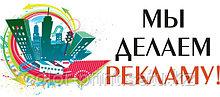 Рекламное агентство Астана
