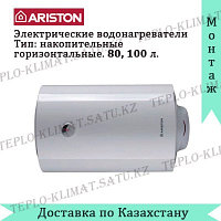 Водонагреватель Ariston PRO R ABS 80 H
