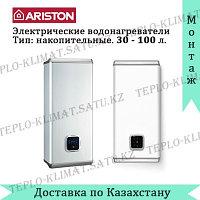 Водонагреватель Ariston ABS VLS EVO PW 30