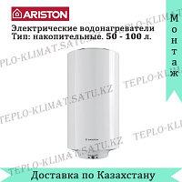 Водонагреватель Ariston PRO1 R ABS 50 V SLIM