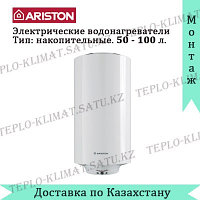 Водонагреватель Ariston PRO1 R ABS 65 V SLIM