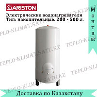 Водонагреватель Ariston TI 500 STI EU