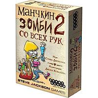 Настольная игра Манчкин Зомби 2. Со всех рук, фото 1