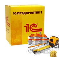 1С:Бухгалтерия строительной организации для Казахстана. Клиентская лицензия на 1 рабочее место. Электронная поставка