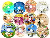 Брендированные диски