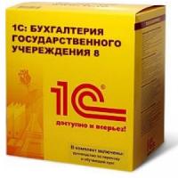 1С:Предприятие 8. Бухгалтерский учет для государственных учреждений Казахстана. Программная защита и Электронная поставка.
