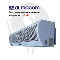 Воздушная завеса almacom AC-15J (150см)