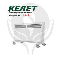 Электроконвектор Келет ЭВУБ 1,5 до 15 м2