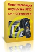 Инвентаризация имущества RFID для «1С:Предприятия», фото 1