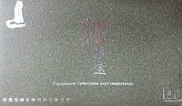 "Препарат для потенции ""Тибетский кордицепс"", фото 1"