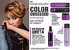 Спрей для окрашенных волос 12 преимуществ Matrix Color Obsessed Creme Spray Miracle Treat 12, 125 мл., фото 2