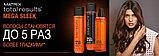 Термозащитный спрей для идеальной гладкости волос Matrix Total Results Mega Sleek Iron Smoother Spray 250 мл., фото 2