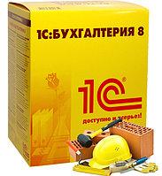 1С:Бухгалтерия строительной организации для Казахстана. Клиентская лицензия на 20 рабочих мест. Электронная поставка