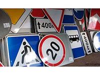 Изготовление дорожных знаков, фото 1