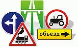 Изготовление дорожных знаков, фото 2