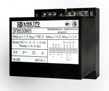 ЭП8530М/1-8 ПРЕОБРАЗОВАТЕЛИ ИЗМЕРИТЕЛЬНЫЕ МОЩНОСТИ (3-х фаз-е, актив./реактив. переменного тока) Электроприбор