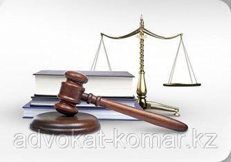 Адвокат по уголовным делам Алматы. Уголовное право в Алматы. Алматы.