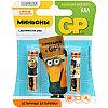 """Батарейка LR03 GP Alkaline """"Миньоны"""" 24AU BC2"""