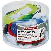 Набор брелоков для ключей, большие, 12шт.
