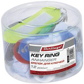 Набор брелоков для ключей, маленькие, 12шт.