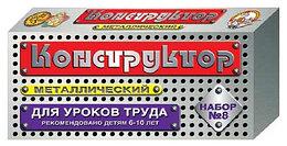 Конструктор Металлический №8, 72 детали, 2 сборки