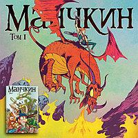 Книга Манчкин Комикс том 1, фото 1