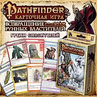 Настольная игра: Pathfinder. Грехи Спасителей (дополнение 5, фото 1