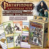 Настольная игра: Pathfinder. Колода дополнительных персонажей, фото 1