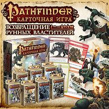 Серия игр Pathfinder