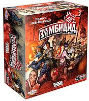 Настольная игра Зомбицид, фото 1