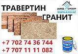 Травертин Киргизский 1 слой (темный) , фото 3