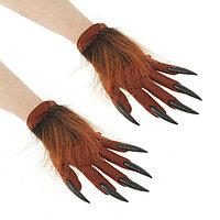 Перчатки карнавальные (лапы оборотня с когтями коричневые)