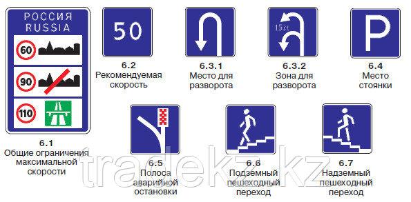 Дорожные знаки  6.1-6.7