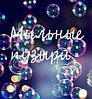 Светящиеся пузыри в Павлодаре