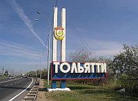 Авиаперевозки  Тольятти - Казахстан