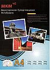 МКМ двухсторонняя суперглянц. фотобумага А4, 200 гр.