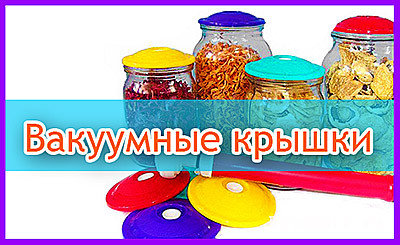 Вакуумные крышки для консервирования и хранения продуктов с насосом, Алматы, фото 2