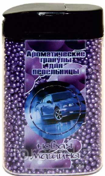 Гранулы в пепельницу /Новая машина/New car