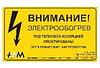 Предупреждающая табличка-наклейка на виниловой основеCL-E-R, CL-E-UK/R, CL-E-UK