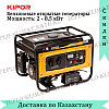 Бензиновый открытый генератор Kipor KGE2500E