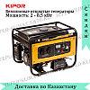Бензиновый открытый генератор Kipor KGE6500E3
