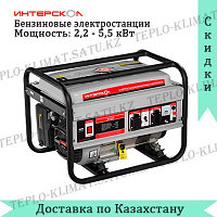 Мультитопливный открытый генератор Интерскол ЭБГ-5500